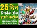 Total Dhamaal Movie Collection, Ajay Devgan, Madhuri Dixit, Total Dhamaal Box Office Collection thumbnail