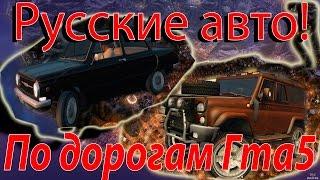"""Русский автопром по дорогам гта 5- УАЗ 3159 """"Барс и запорожец!"""