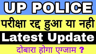 UP Police Exam 2018 cancel or not | UP Police exam Latest Update