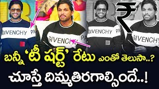Allu Arjun Wears T Shirt At Taxiwala Pre release Function Cost 65 Thousand Rupees Only | TTM