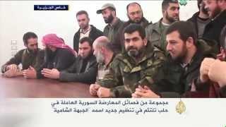"""""""الجبهة الشامية"""" تنضم إلى فصائل المعارضة بحلب"""