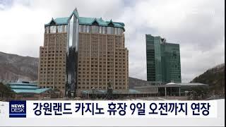 강원랜드 카지노 휴장 9일 오전6시까지 연장