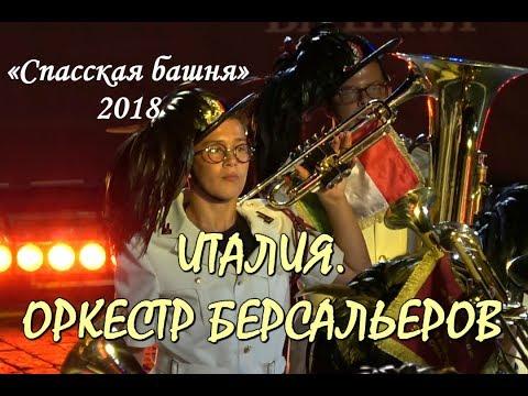 СПАССКАЯ БАШНЯ - 2018. ITALY. ОРКЕСТР БЕРСАЛЬЕРОВ. FESTIVAL SPASSKAYA TOWER - 2018