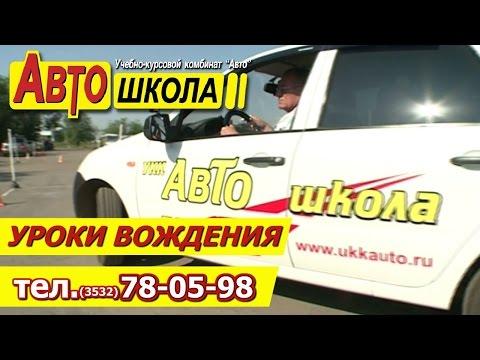 Уроки вождения - автошкола Укк Авто