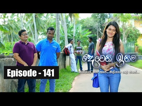 Deweni Inima | Episode 141 21st August 2017