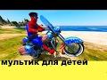 Полицейский Спайдермен и мотоцикл Самосвал Цветные машинки Мультфильм для малышей с потешками mp3