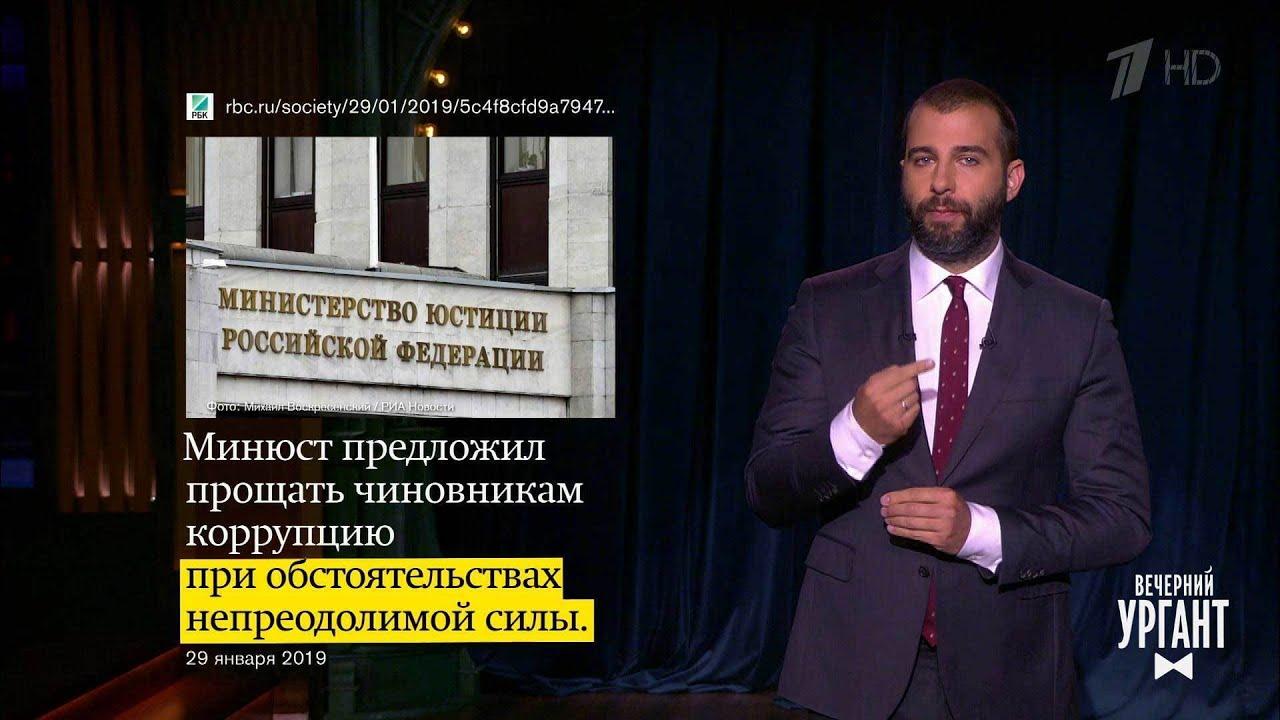 Вечерний Ургант. Новости.  29.01.2019