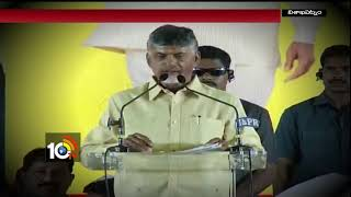 Special Story On CM Chandrababu Visakha Tour | Health Festival and Employees | Visakha