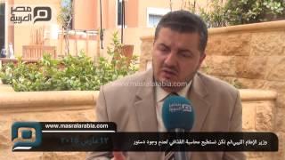 مصر العربية | وزير الإعلام الليبي:لم نكن نستطيع محاسبة القذافي لعدم وجود دستور