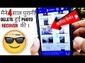 download lagu      How to recover deleted photos from internal storage in Android (Hindi हिन्दी) by SHADY !    gratis