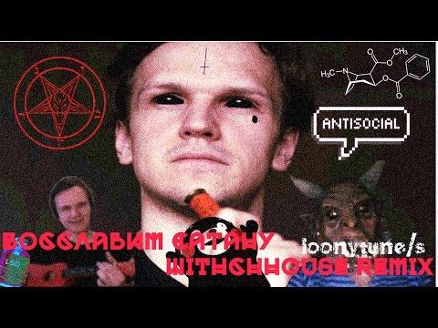 Дмитрий Ларин - Восславим Сатану