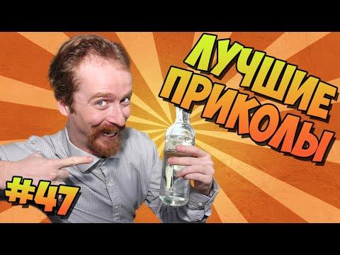 ЛУЧШИЕ ПРИКОЛЫ #47 ПЬЯНЫЕ И СМЕШНЫЕ
