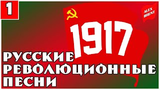Русские революционные песни (ч.1)