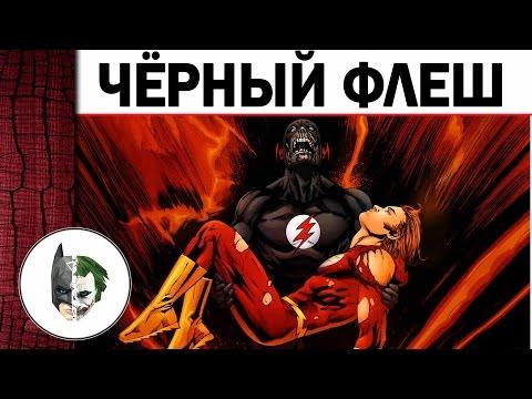 Black Flash (Чёрный Флеш) - Убийца всех спидстеров - История персонажа