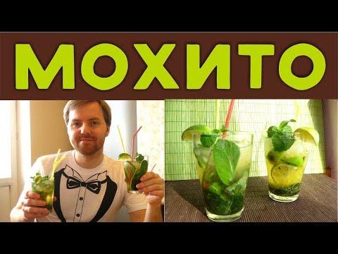 Как приготовить мохито - видео