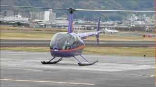 Robinson R44 Take off JA76MH 八尾空港