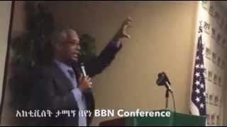 Tamagn Beyene BBN conference የኢትዮጵያ ሙስሊም ከተከሰሰ መከሰስ ያለበት በሰላም አክራሪነቱ ነው