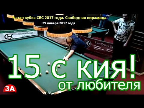 Пятнадцать шаров с кия от любителя русского бильярда