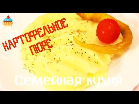 Как приготовить вкусное картофельное пюре - видео