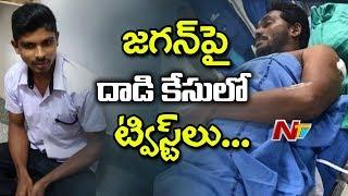 జగన్ పై దాడి ఘటన లో కొత్త అనుమానాలు | AttackonYSJagan | NTV