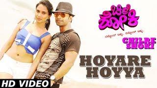 Hoyare Hoyya Full Song | Chilre Shoki Songs | Akshay, Sanjana Prakash, Avinash