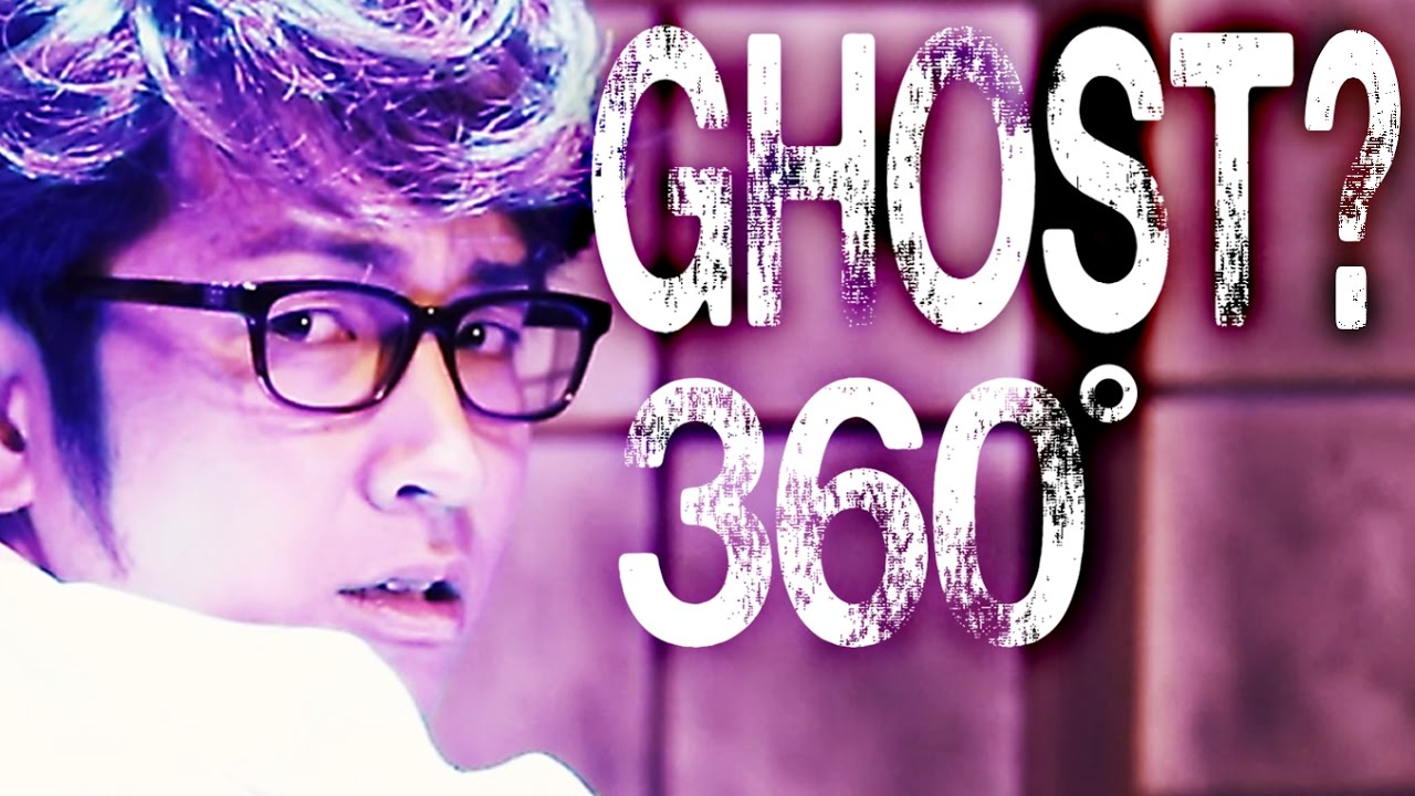 GHOST ( 360ºvideo) - エグスプロージョン #Room301