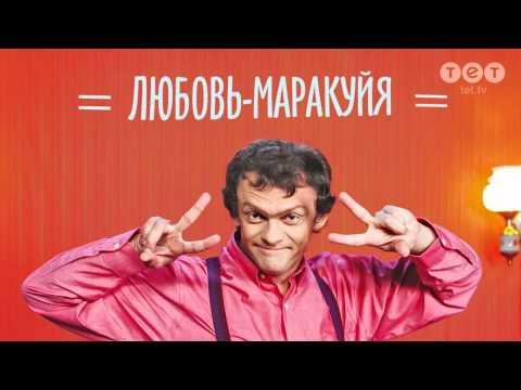 Виталька - Любовь-Маракуйя