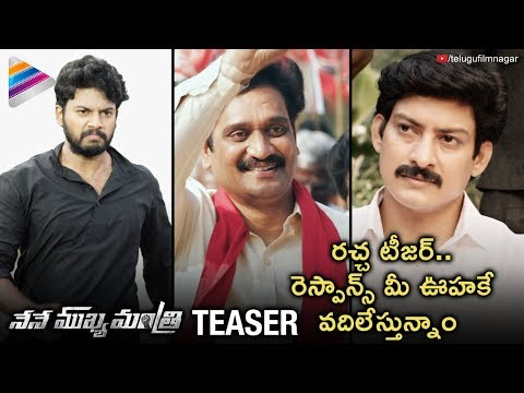 Nene Mukyamantri Movie TEASER | 2018 Latest Telugu Movies | Vaayu Thanai | Telugu FilmNagar