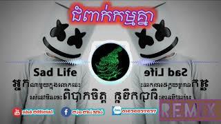 "Nhạc khmer ""JOM PEAK KAM KNEA ""REMIX [nhê Official]"
