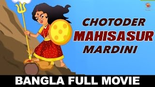 Bangla Full Movies - Chotoder Mahisasur Mardini - Bengali Film - Bangla Cartoon Movie