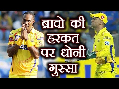 IPL 2018: MS Dhoni gets ANGRY on Dwayne Bravo, Know Why । वनइंडिया हिंदी