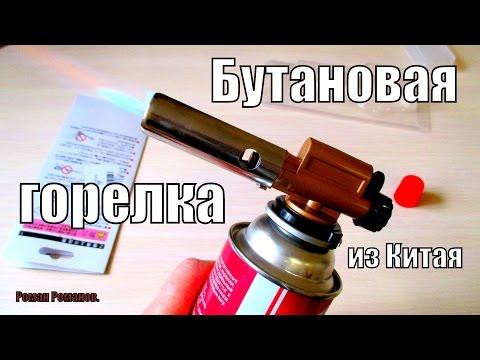 ГОРЕЛКА ГАЗОВАЯ,ТО,ЧТО НАДО!!!