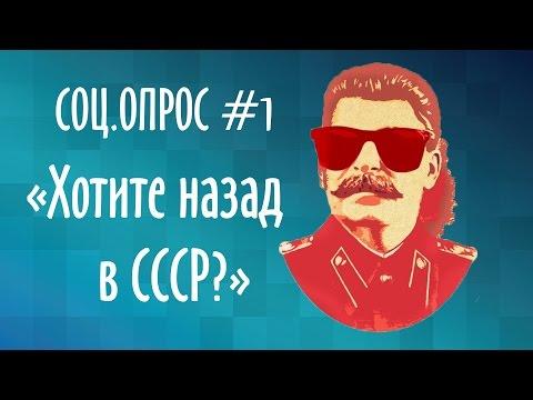 Хочешь СССР обратно? Интервью-опрос прохожих от 23.11.16. Часть 1.