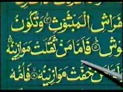 Learn Quran in Urdu 32 of 64