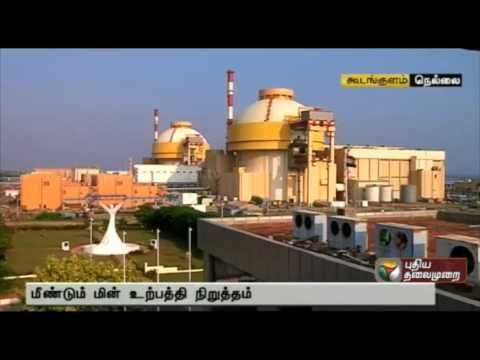 Power generation in Kundankulam nuclear plant stopped