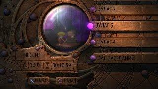 Прохождение игры oddworld new n tasty зулаг 3