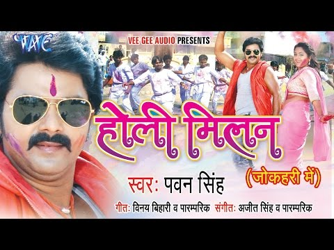 होली मिलन - Holi Milan - Pawan Singh - Video Jukebox - Bhojpuri Hot Holi Songs 2015 Hd video