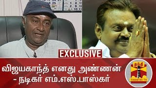 EXCLUSIVE | Vijayakanth | M. S. Bhaskar