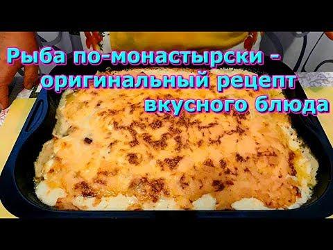 Рыба по-монастырски — оригинальный рецепт вкусного блюда