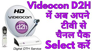 How to select tv channel tv remote videocon d2h | tv remote se channel kese select kare | videocon