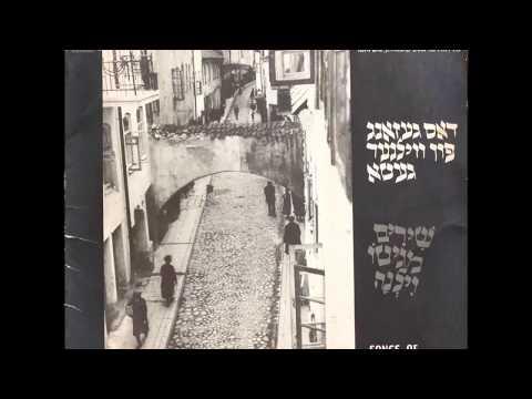Songs of the Vilna Ghetto (Complete Record) - (תקליט שלם) שירי גיטו וילנה