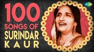 Top 100 Songs Surindar Kaur Special |ਸੁਰਿੰਦਰ ਕੌਰ 100 ਗੀਤ ਸਪੈਸ਼ਲ |  Audio Jukebox