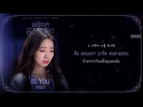 [Thaisub] Ailee - Is You (Memories Of The Alhambra OST Part 3)   Nungxoxo