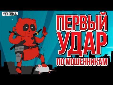 Панда грызёт кидал. Мошенники Вконтакте.