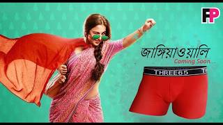 জাঙ্গিয়াওয়ালি - Underwear Girl | Tumhari Sulu -  Trailer Bangle Funny Dubbing