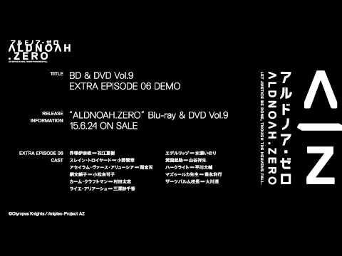 第9巻特典 EXTRA EPISODE 06 試聴