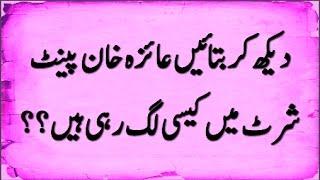 دیکھ کر بتائیں عائزہ خان پینٹ شرٹ میں کیسی لگ  رہی ہیں؟؟
