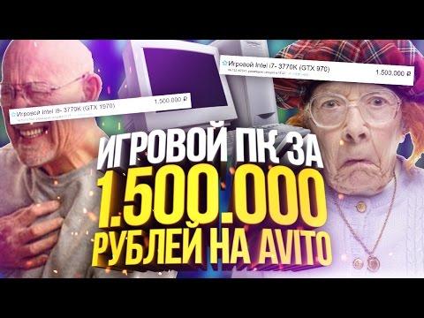 ИГРОВОЙ ПК ЗА 1 500 000 РУБЛЕЙ? ОХ*ЕЛИ? (Наказание кидал авито #12)