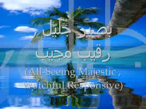 ♫ Sami Youssef Asma allah ( With Lyrics + Translated into English )