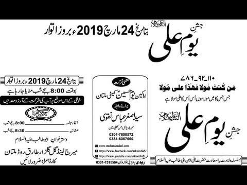 Live Jashan 16 Rajab 2019 Bani e Jashan Syed Asghar Abbas Naqvi | Marriage Land Gul E Gulzar Multan